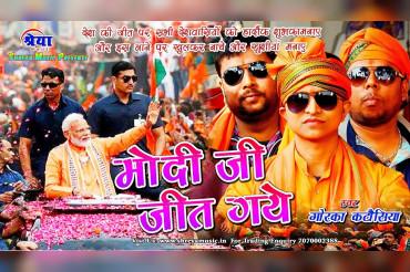 PM मोदी की जीत पर मोदी समर्थकों ने यह गाना नहीं सुना तो क्या सुना! यूट्यूब पर मचा रहा है तहलका